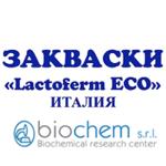 Закваски для сыра Lactoferm-Biochem
