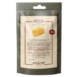 Липаза для сыра козья - пакет 50 грамм