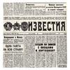 """Бумага упаковочная """"Известия"""" (рулон 100 листов 30,5х30,5 см)"""