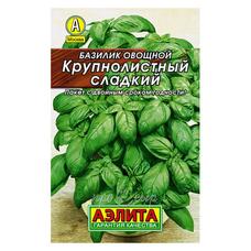 Семена Базилик овощной Крупнолистный сладкий