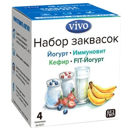 Набор заквасок VIVO: Йогурт, Иммуновит, Кефир, Творог